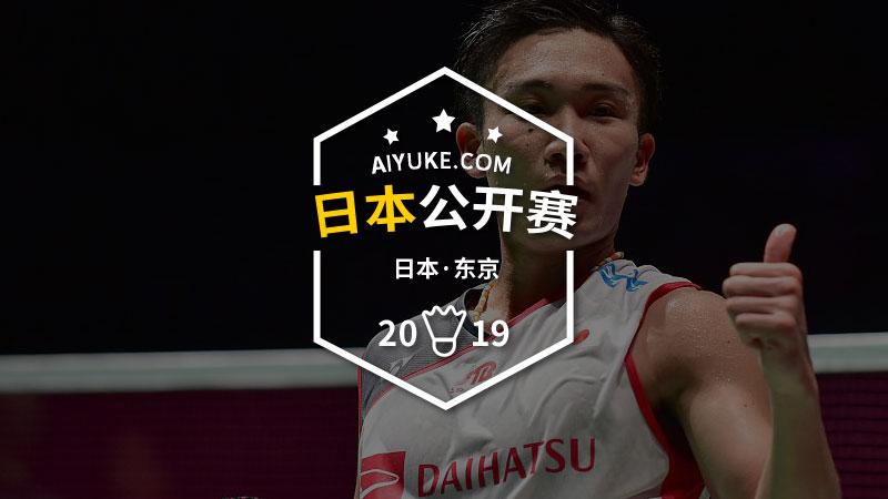 2019年日本羽毛球公开赛