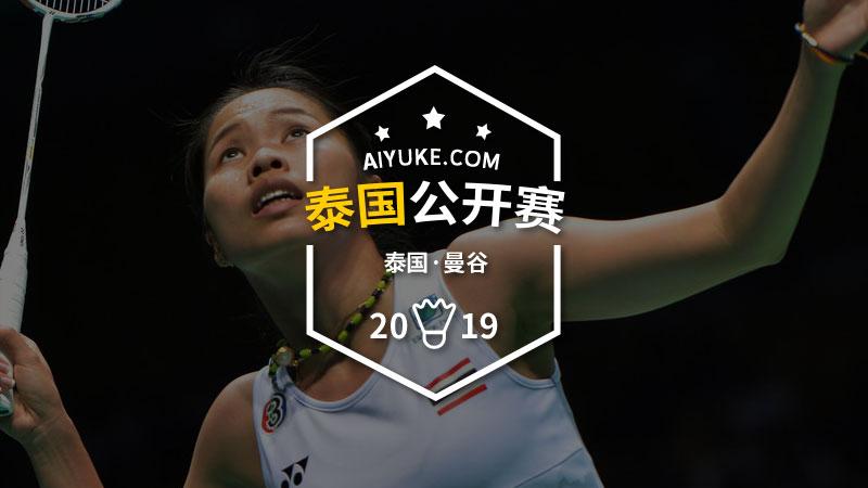 2019年泰国羽毛球公开赛