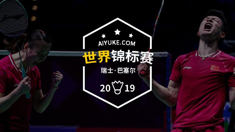 2019年世界羽毛球锦标赛