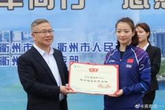 黄雅琼成为衢州城市形象大使