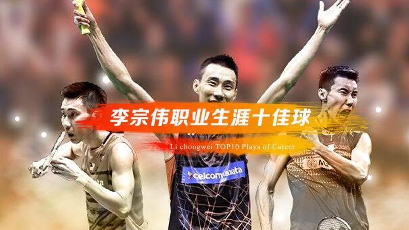 向傳奇致敬!李宗偉職業生涯TOP10