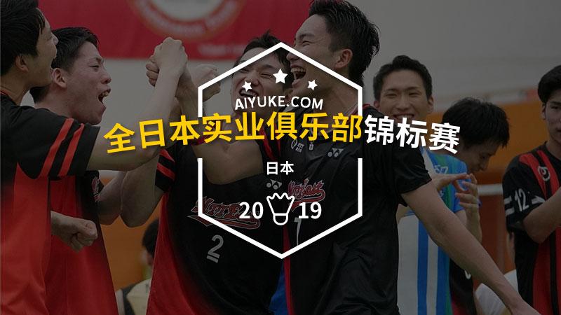2019年全日本实业俱乐部羽毛球锦标赛