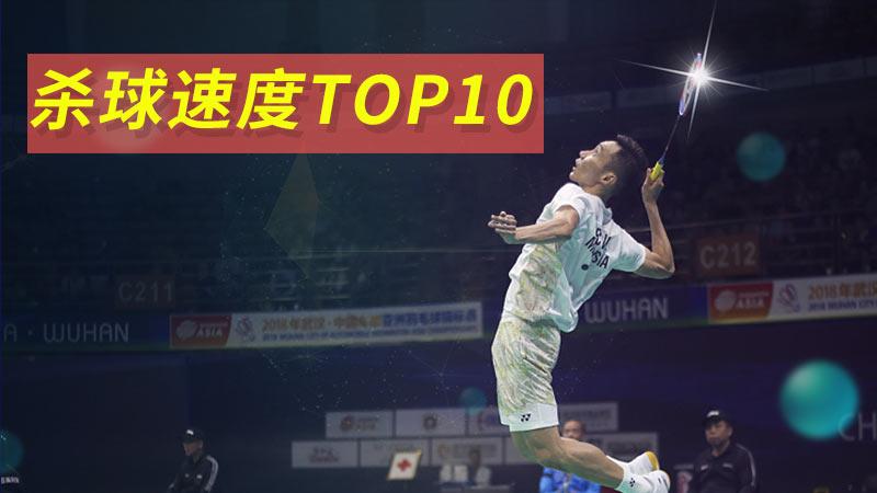 人狠話不多,李宗偉職業生涯殺球速度TOP10