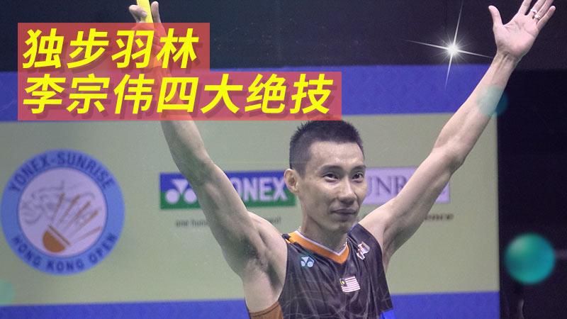 """李宗伟""""独步羽林""""的四大绝技,杀球钉地板超震撼"""