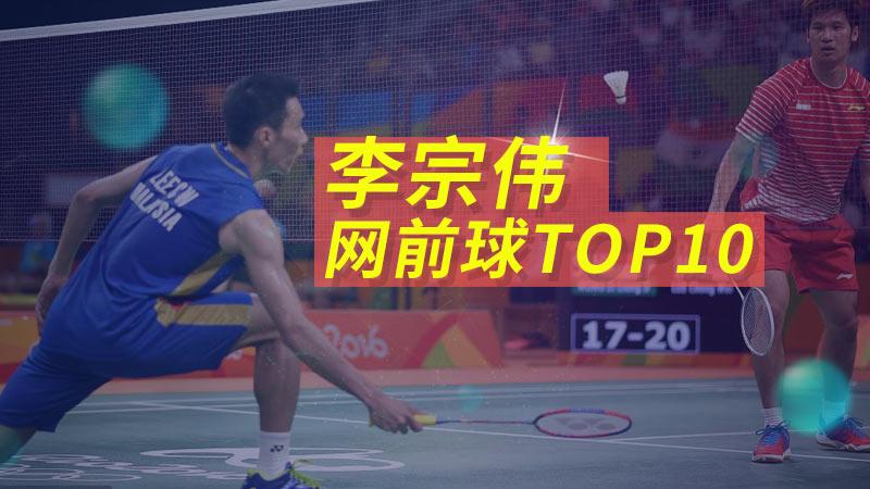 这是什么神仙手感?李宗伟不可思议网前球TOP10