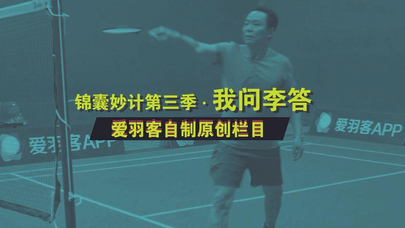 """""""暴躁""""李老在线教学告别接发 两腰软球被动!"""