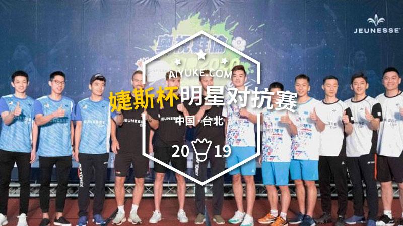 2019年婕斯杯全明星羽球对抗赛球王球后争霸赛