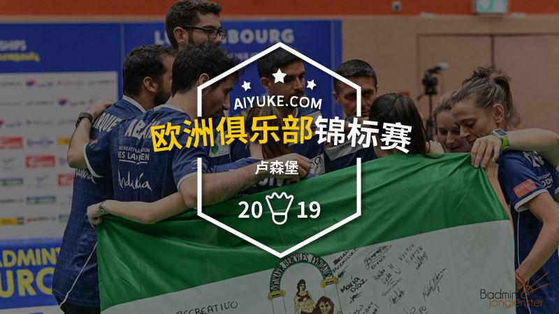 2019年欧洲俱乐部团体锦标赛