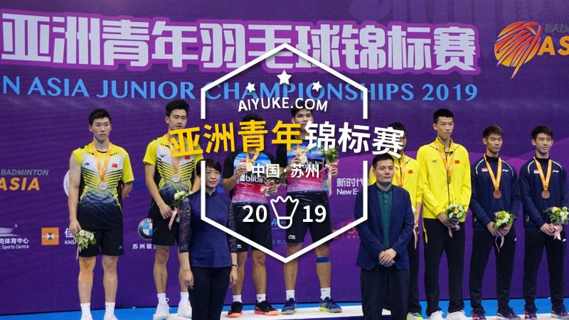 2019年亚洲青年羽毛球锦标赛