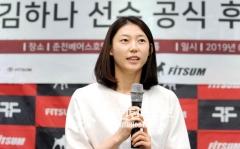 女神金荷娜正式宣布复出,首战韩国公开赛!