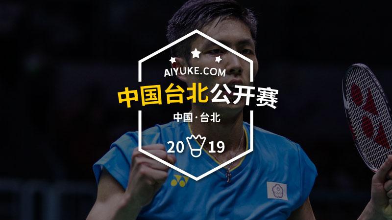 2019年中国台北羽毛球公开赛