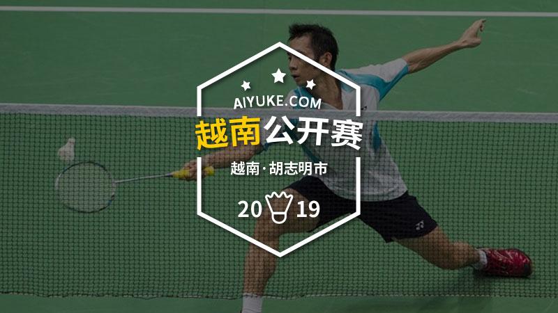 2019年越南羽毛球公开赛
