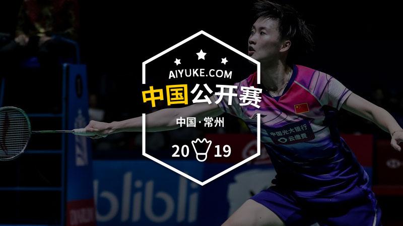 2019年中国羽毛球公开赛