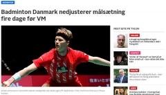 丹麦队降低世锦赛目标,一枚奖牌足矣