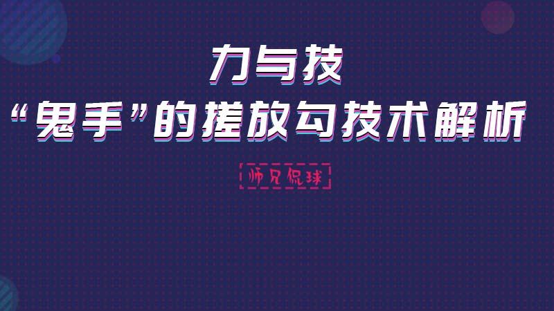 """师兄侃球丨""""宝藏球手"""" 鬼手肖二搓放勾技术解析"""