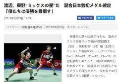 渡边/东野:以混双冠军为目标