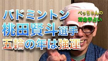 日本算命先生給桃田算命,預測其東京奧運表現
