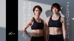 不一樣的油菜花組合!福島/廣田代言運動內衣