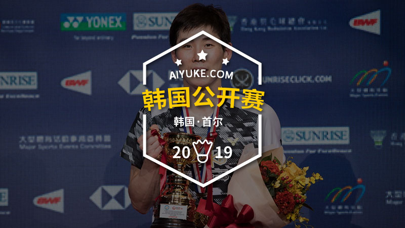 2019年韩国羽毛球公开赛