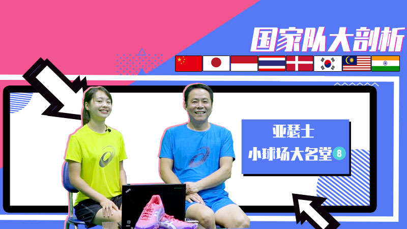 小球場大名堂丨日本女雙難以長久統治羽壇!中韓女雙會崛起
