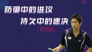 师兄侃球丨回看桃田18岁 防御中的进攻 持久中的速决!