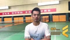 爆林丹再次创业,进军羽毛球培训行业