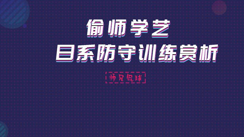 師兄侃球丨偷師學藝  日系防守訓練賞析