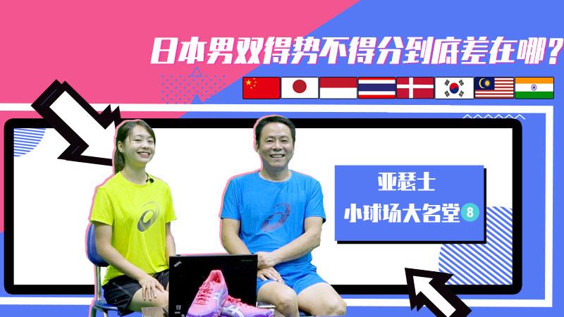 小球场大名堂丨日本男双得势不得分到底差在哪?
