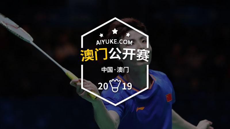 2019年澳门羽毛球公开赛