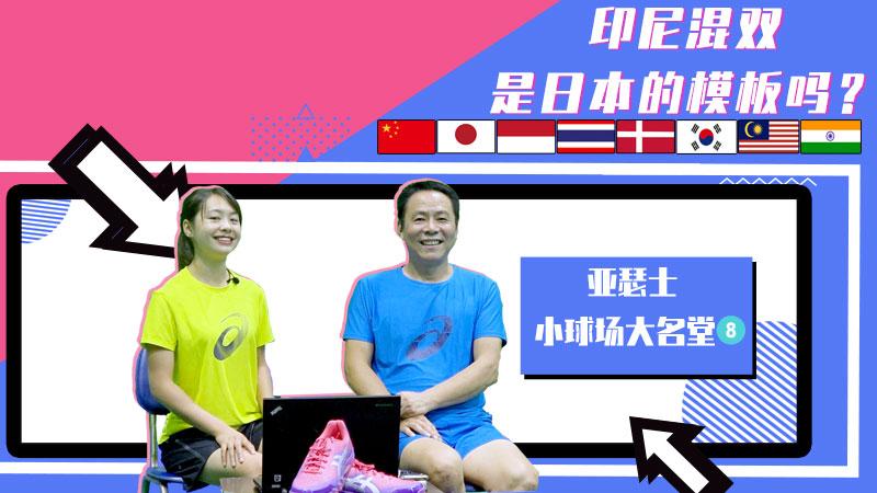 小球场大名堂丨混双打法 印尼还是中国更胜一筹?