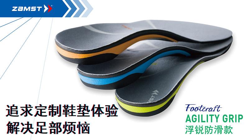 赞斯特运动鞋垫防滑款1