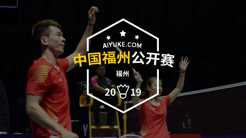 2019年中国福州羽毛球公开赛