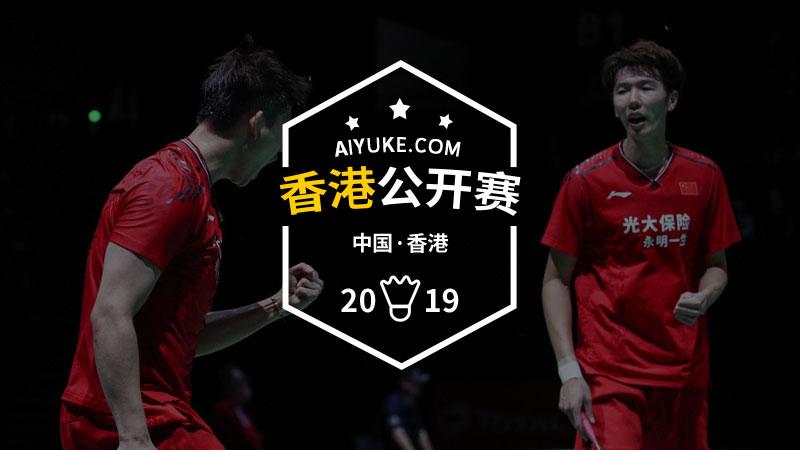 2019年香港羽毛球公开赛