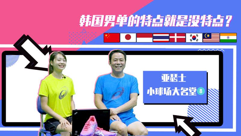 小球场大名堂丨韩国男单的特点就是没特点?