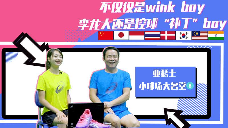 """小球场大名堂丨不仅仅是wink boy 李龙大还是控球 """"补丁""""boy!"""