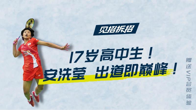 見招拆招:韓國青春風暴!17歲的安洗瑩出道即巔峰!