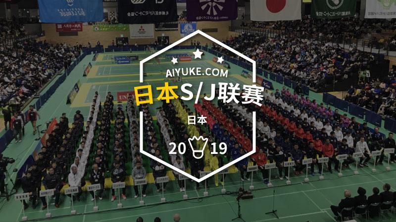 2019年日本羽毛球S/J联赛
