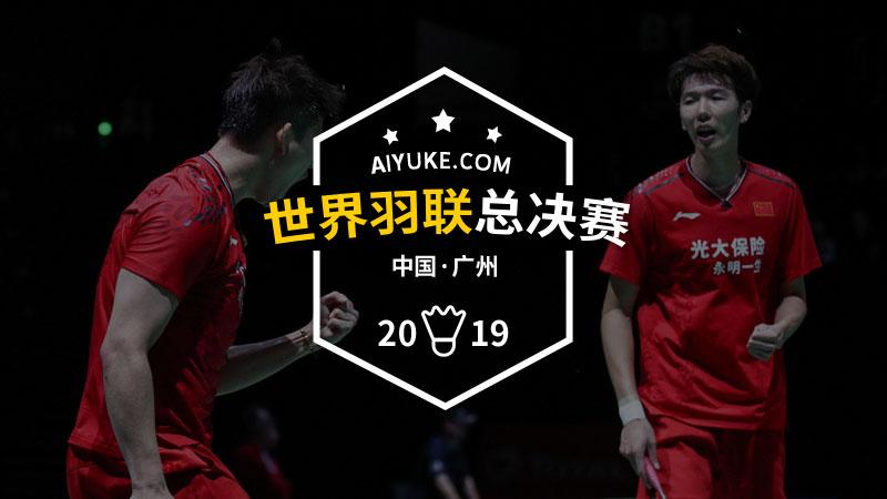 2019年世界羽联总决赛