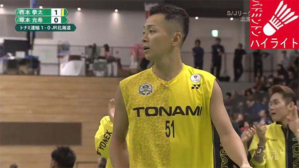 西本拳太VS塚本光希 2019日本羽毛球S/J聯賽 男團小組賽視頻