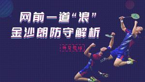 """師兄侃球丨網前一道""""浪""""  金沙朗防守解析!"""