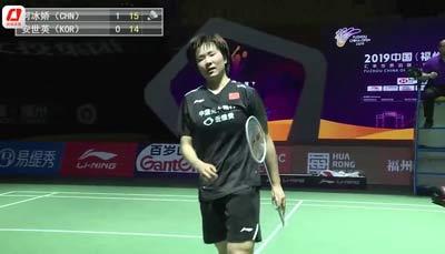 何冰嬌VS安洗瑩 2019中國福州羽毛球公開賽 女單1/8決賽視頻