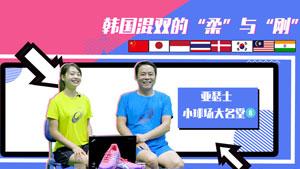 小球场大名堂丨韩国混双如何做到让中国梦碎黄金海岸?