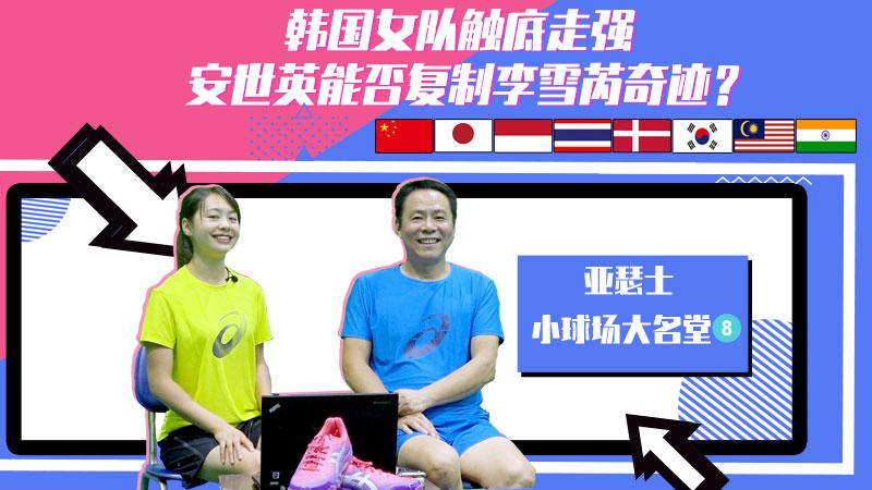 小球场大名堂丨韩国女队触底走强 安世英能否复制李雪芮奇迹?