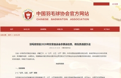 中国羽协公布奥运资格选拔办法,积分排名为主