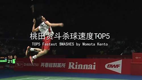 桃田贤斗杀球速度TOP5,谁说他只会拉吊?