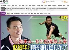赵剑华:若年轻选手给力,林丹想打也打不了