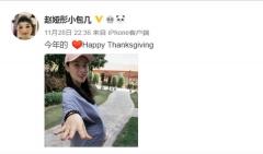 喜讯!包宜鑫怀孕与刘成修得正果