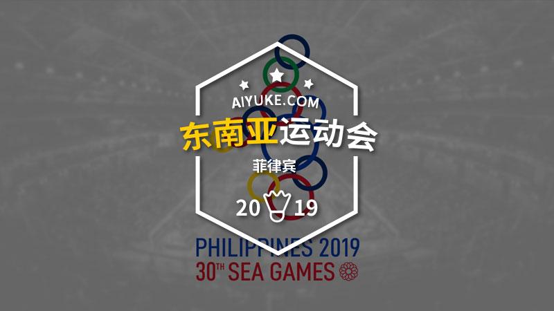 2019年东南亚运动会羽毛球比赛