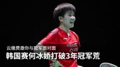 韓國賽何冰嬌打破3年冠軍荒,云繳費邀你與冠軍面對面