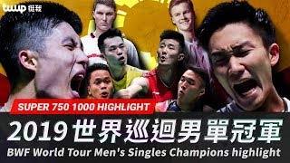 8分钟看完2019羽联巡回赛男单项目,桃田称霸林丹老当益壮!